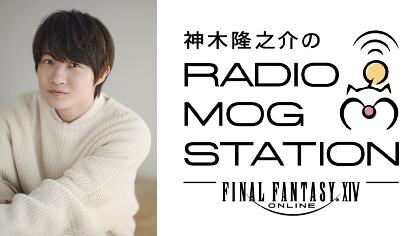 神木隆之介がゲストとゲーム愛を愛を語り尽くす 『FFXIV』発売記念ラジオ番組が10月放送決定