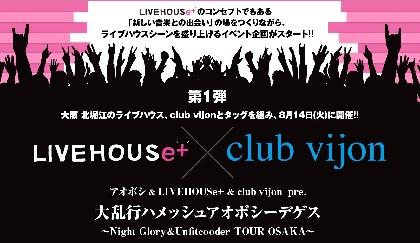 LIVEHOUSe+とclub vijon 初の共催企画『大乱行ハメッシュアオボシーデゲス』をレポート!