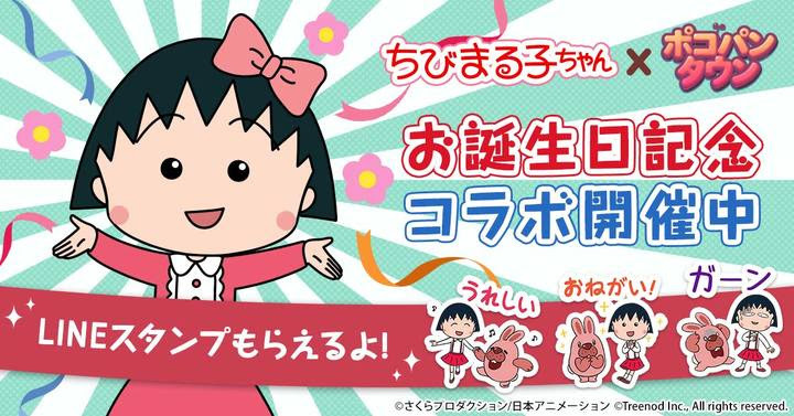 「LINE ポコパンタウン」コラボ (c)さくらプロダクション/日本アニメーション