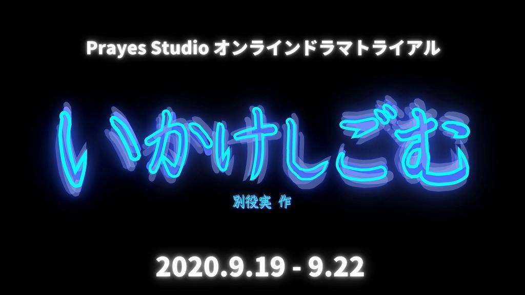 Prayers Studio オンラインドラマトライアル 『いかけしごむ』