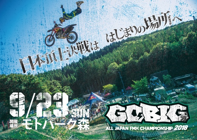 全日本フリースタイルモトクロス(FMX)選手権『GO BIG 2018』