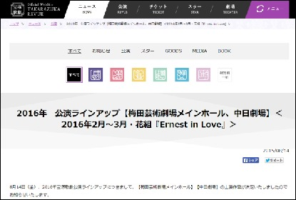 明日海りお&花乃まりあ『Ernest in Love』を大阪・愛知で再演、轟悠主演でリンカーンの生涯をミュージカル化 宝塚歌劇団花組ラインアップが追加に