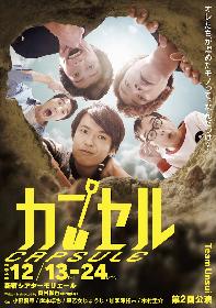 小野賢章・岸本卓也・早乙女じょうじらが出演する「Team Unsui」の第2回公演が決定