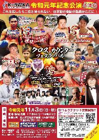【大会直前見どころコラム】開催直前!格闘技+エンタメの一大祭り。11・3  K=9WKA『クロスカウンターフェステバル』の見どころはここだ!