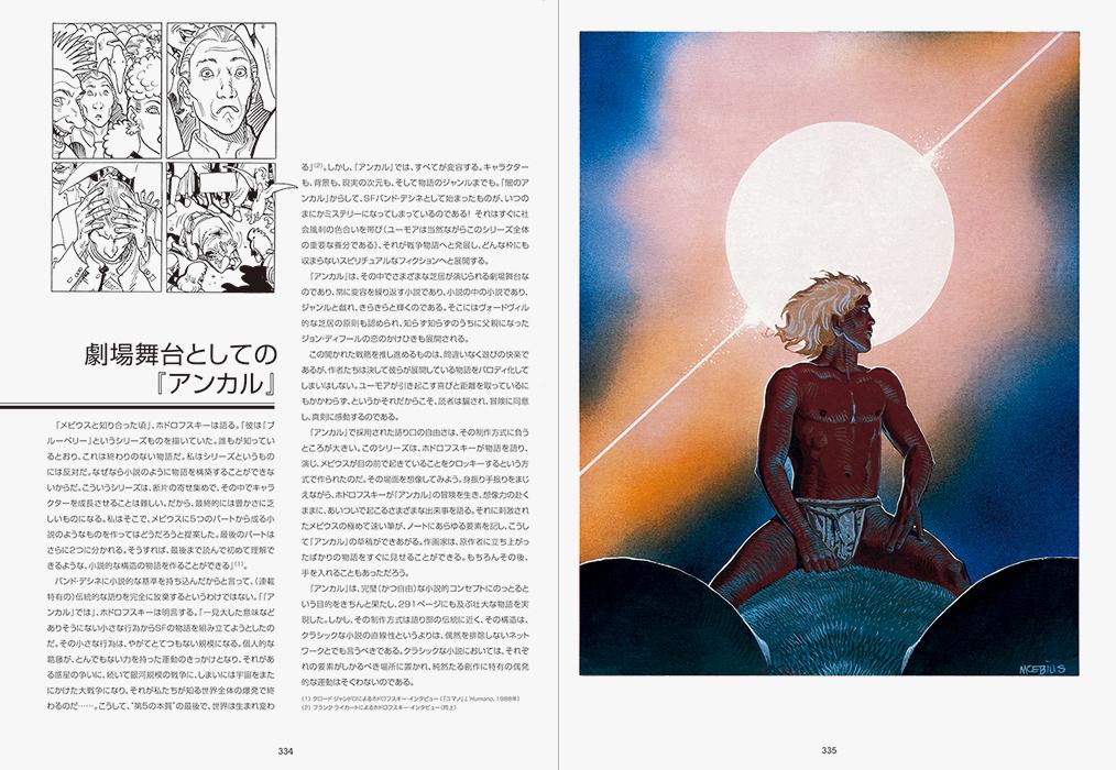 """▲""""アンカルの謎""""では、30ページ以上に渡って、本書の制作過程や世界設定が紹介されてる。また、メビウスの手によるキャラクターの設定画や下絵などの図案も収録されている"""