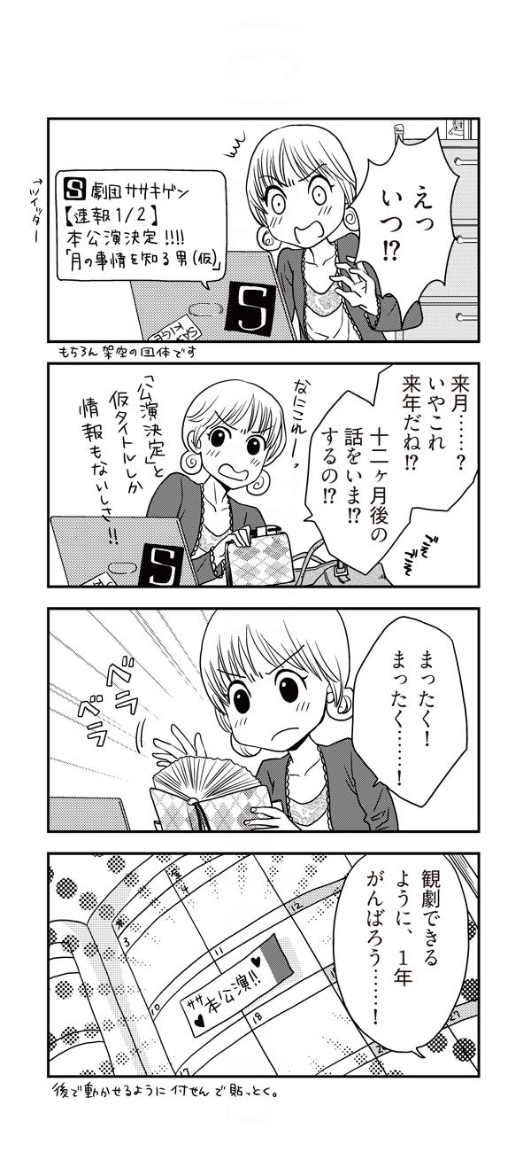 ⓒ木村琴々/イラスト連載『カンゲキさん』