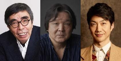 井上ひさし×栗山民也×野村萬斎 「シャンハイムーン」が2018年に上演