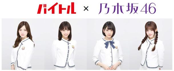 「ドリームバイト」企画第1弾告知画像。なお記者発表会当日の乃木坂46参加メンバーは未定となっている。