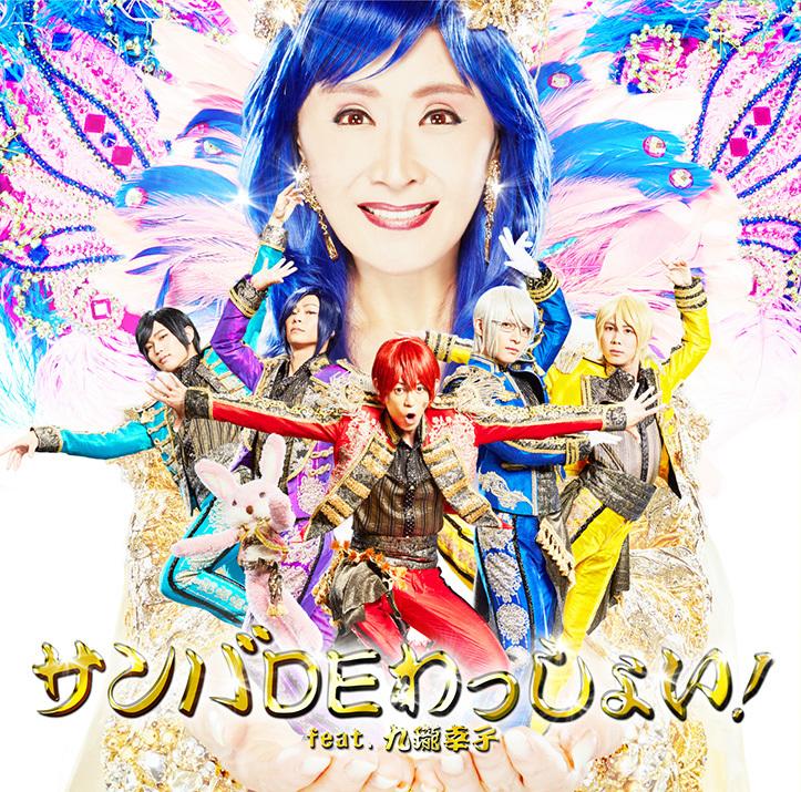『サンバ DE わっしょい!feat. 九瓏幸子』初回限定盤A