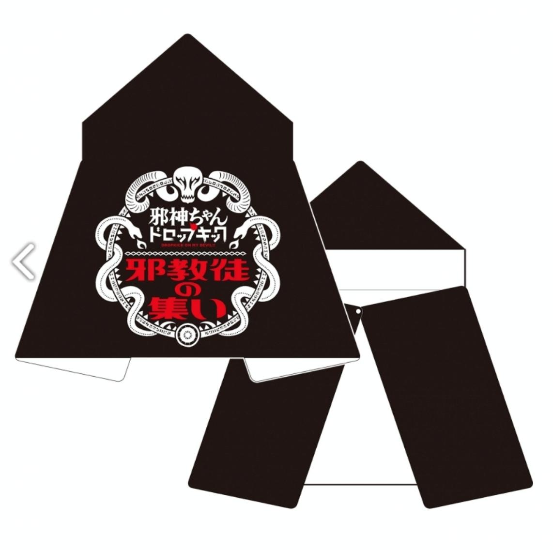 500名限定の邪教徒専用フード付きタオル