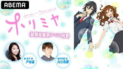 戸松遥&内山昂輝 テレビアニメ『ホリミヤ』2021年1月放送、キャスト出演の生配信特番も決定