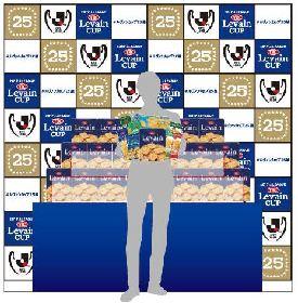 リーグカップ戦25周年記念特別パッケージの「ルヴァン」を先着プレゼント! ルヴァンカップ準々決勝で
