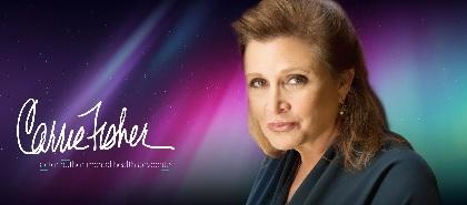 『スター・ウォーズ』レイア姫役キャリー・フィッシャーさんが60歳で死去 制作中の『スター・ウォーズ エピソード8(原題)』にも出演