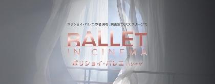 ボリショイ・バレエ in シネマ Season 2020 – 2021 Bunkamuraル・シネマで一挙上映決定