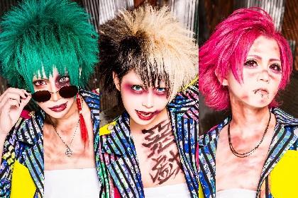 ジャックケイパー 東京23区ワンマンツアーが今週末ファイナル、昼夜2公演で何を見せる?