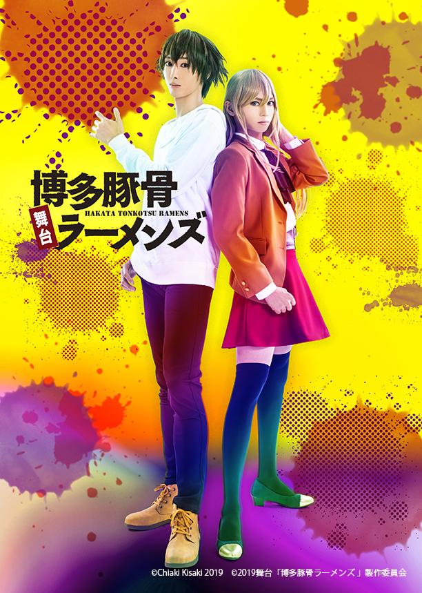 (C)Chiaki Kisaki 2019 (C)2019 舞台「博多豚⾻ラーメンズ」製作委員会