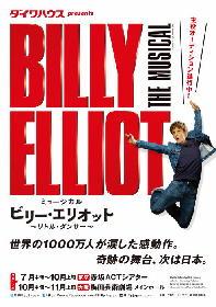 ミュージカル『ビリー・エリオット~リトル・ダンサー~』主演ビリー役お披露目イベントを、12/18午後、ネット生中継!