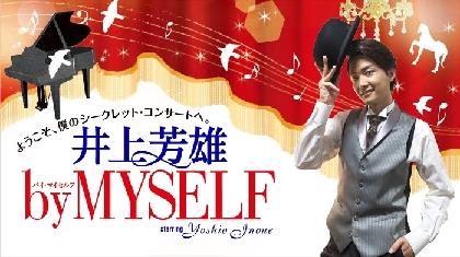 『井上芳雄 by MYSELF』演歌歌手の島津亜矢がゲスト出演 ミュージカルの名曲を生放送でデュエット
