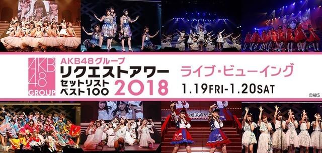 「AKB48グループリクエストアワー セットリストベスト100 2018」ライブ・ビューイング告知