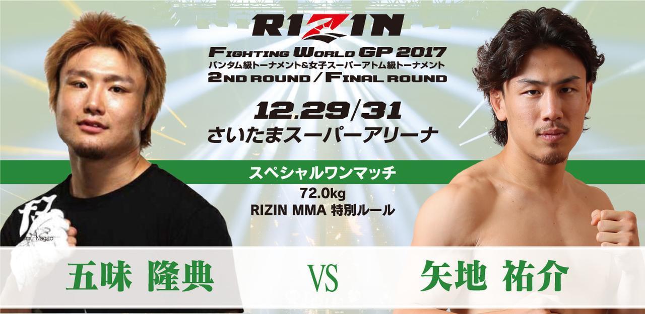 「#RIZINベストバウト」の第8位は五味隆典 vs. 矢地祐介
