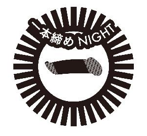 カウントダウンライブ『一本締めNIGHT』最終発表にジラフポット、バズマザーズら全7組