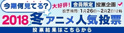 2018年冬アニメ『何見てる?』ランキングを発表 『ラーメン大好き小泉さん』から『ポプテピピック』までdアニメストアが公開