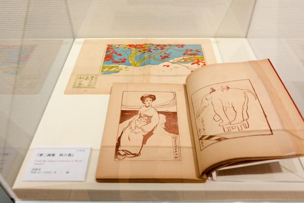 『夢二画集 秋の巻』 明治43年(1910) 千代田区教育委員会蔵