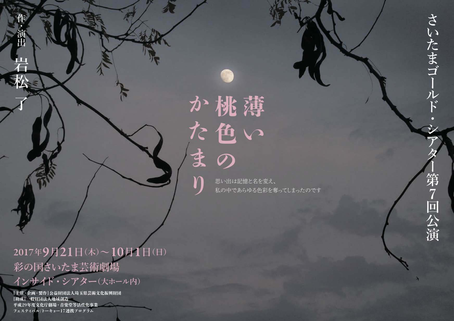 さいたまゴールド・シアター公演『薄い桃色のかたまり』(岩松了作・演出)のチラシ