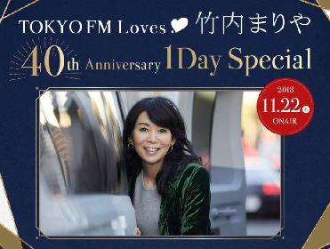 竹内まりやのデビュー40周年を祝して1日まるごとスペシャル放送