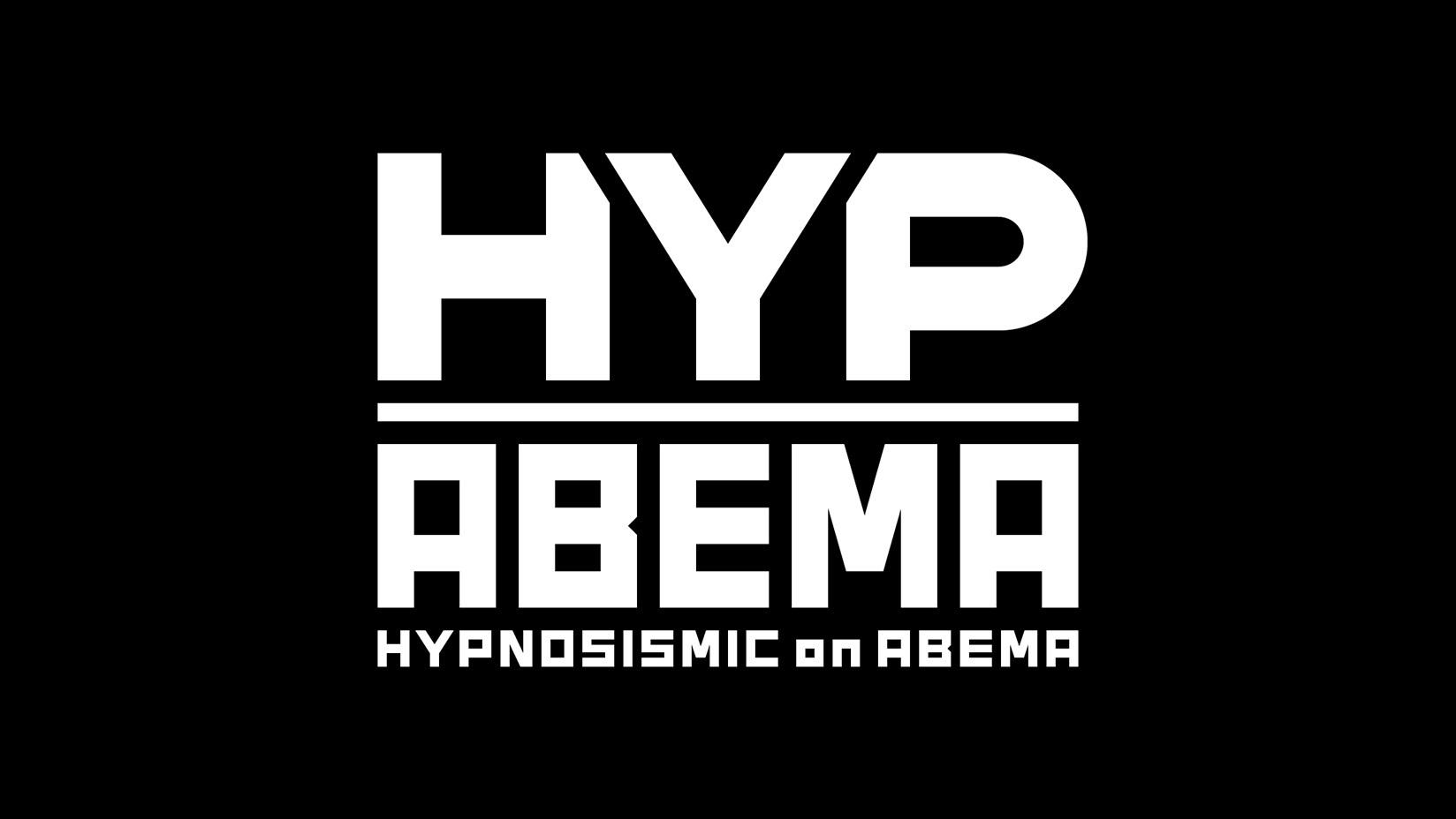 「ABEMA」×『ヒプマイ』コラボ『HYPNOSISMIC on ABEMA』ロゴ (C)AbemaTV,Inc. (c) King Record Co., Ltd. All rights reserved.
