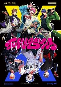 『ヒプマイ』シブヤVSヨコハマ、2ndバトルCDのジャケット公開 ALI-KICK & TeddyLoid・たなか(前職:ぼくのりりっくのぼうよみ)・ICE BAHNら参加