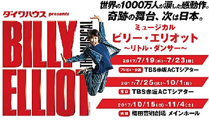 ミュージカル『ビリー・エリオット~リトル・ダンサー~』東京公演後期及び大阪公演の子役出演予定スケジュール発表