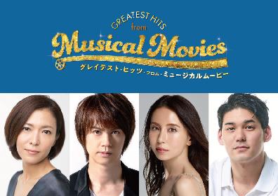 安蘭けい、浦井健治、May J.、spiがミュージカル映画の名曲を披露 『グレイテスト・ヒッツ・フロム・ミュージカルムービー』の開催が決定