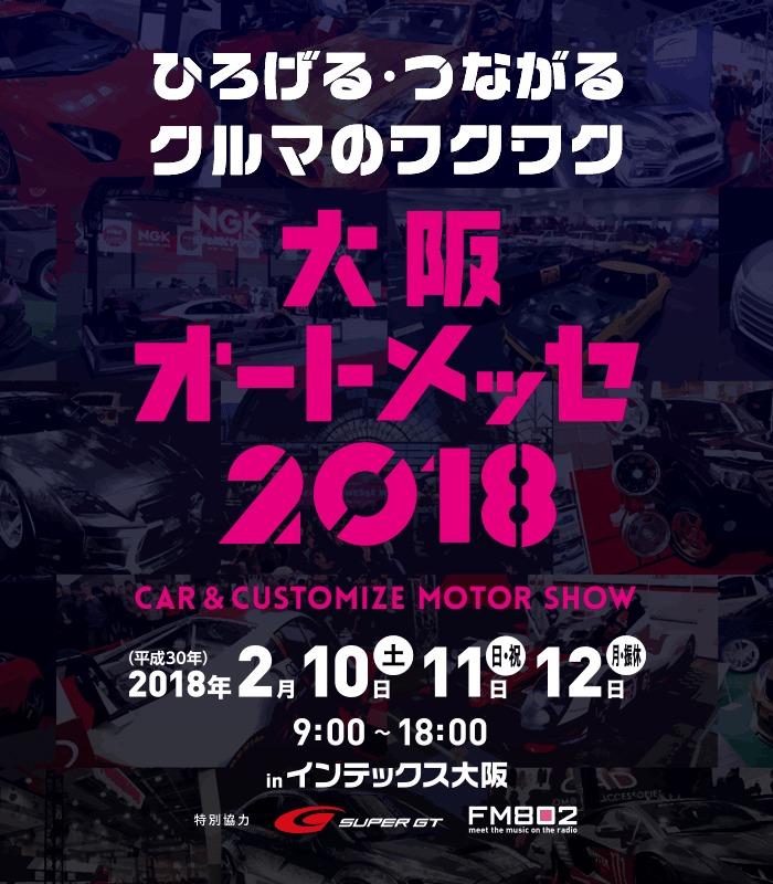 今年も「ワクワク」のクルマイベント『大阪オートメッセ』が開幕