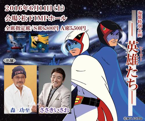 海鷲特別企画 ~英雄たち~