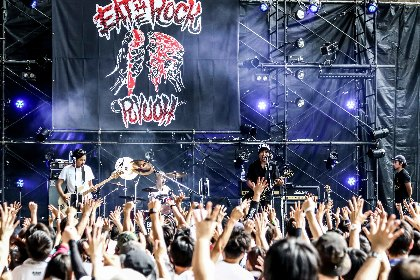 滋賀県最大級の入場無料フェス『EAT THE ROCK 2018 -竜王食音祭-』開催決定 オーディションライブは東京で実施