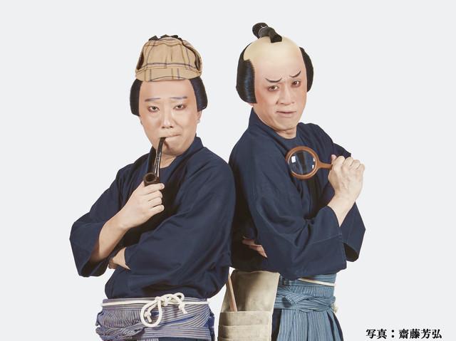 「東海道中膝栗毛『歌舞伎座捕物帖』」より。左から市川猿之助演じる喜多八、市川染五郎演じる弥次郎兵衛。