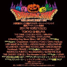 『ドギマズン2017』東京公演の最終発表でAzami、セプテンバーミー、Q-pitchら追加
