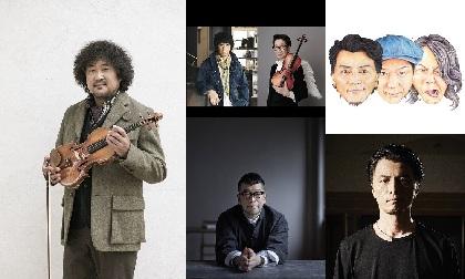 『葉加瀬太郎フェス』に槇原敬之、山崎まさよし&KANユニット、キック、KREVAら追加発表