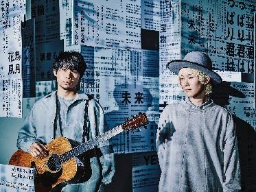 吉田山田 6月19日(金)にバンド編成のライブを生配信