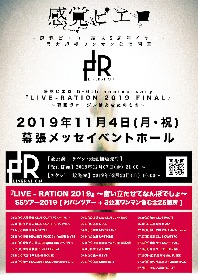 感覚ピエロ 幕張メッセイベントホールでワンマン開催決定 2019年春夏ツアーも発表に