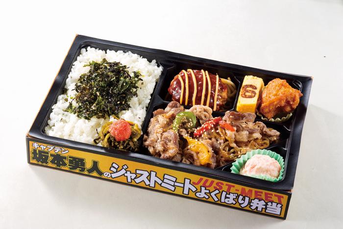 【坂本勇人 選手】キャプテン坂本勇人のジャストミートよくばり弁当 1,550円
