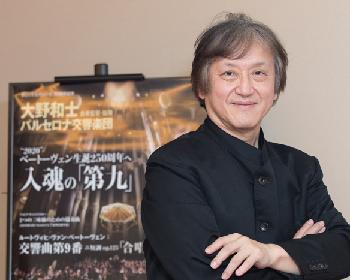 大野和士が語るバルセロナ交響楽団とのBunkamura 30周年記念公演~第九に込めた想い