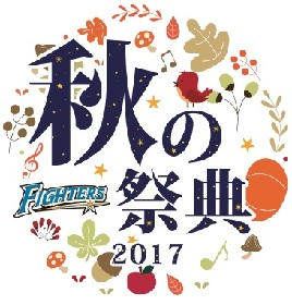 北海道日ハム、『秋の祭典2017』を開催 限定Tシャツを全員プレゼント