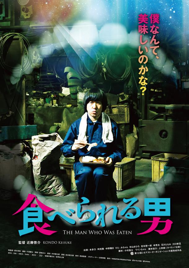 映画「食べられる男」ポスタービジュアル All Rights Reserved.(c)2016 taberareruotoko