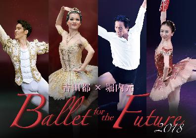 ようこそバレエの世界へ! 同時代人として観ておきたいダンサー、必見の舞台! 吉田都×堀内元『Ballet for the Future 2018』