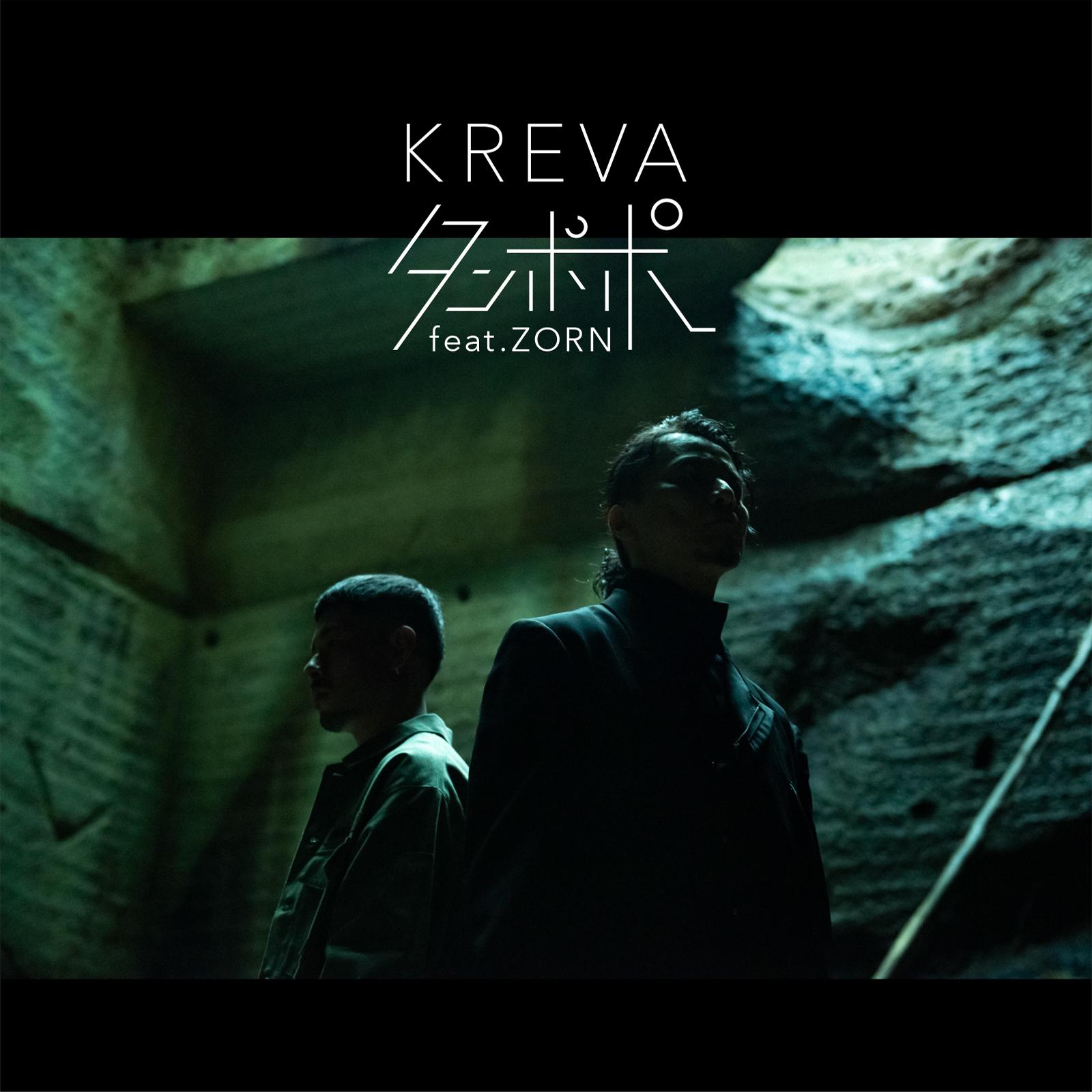 Digital Single「タンポポ feat. ZORN」