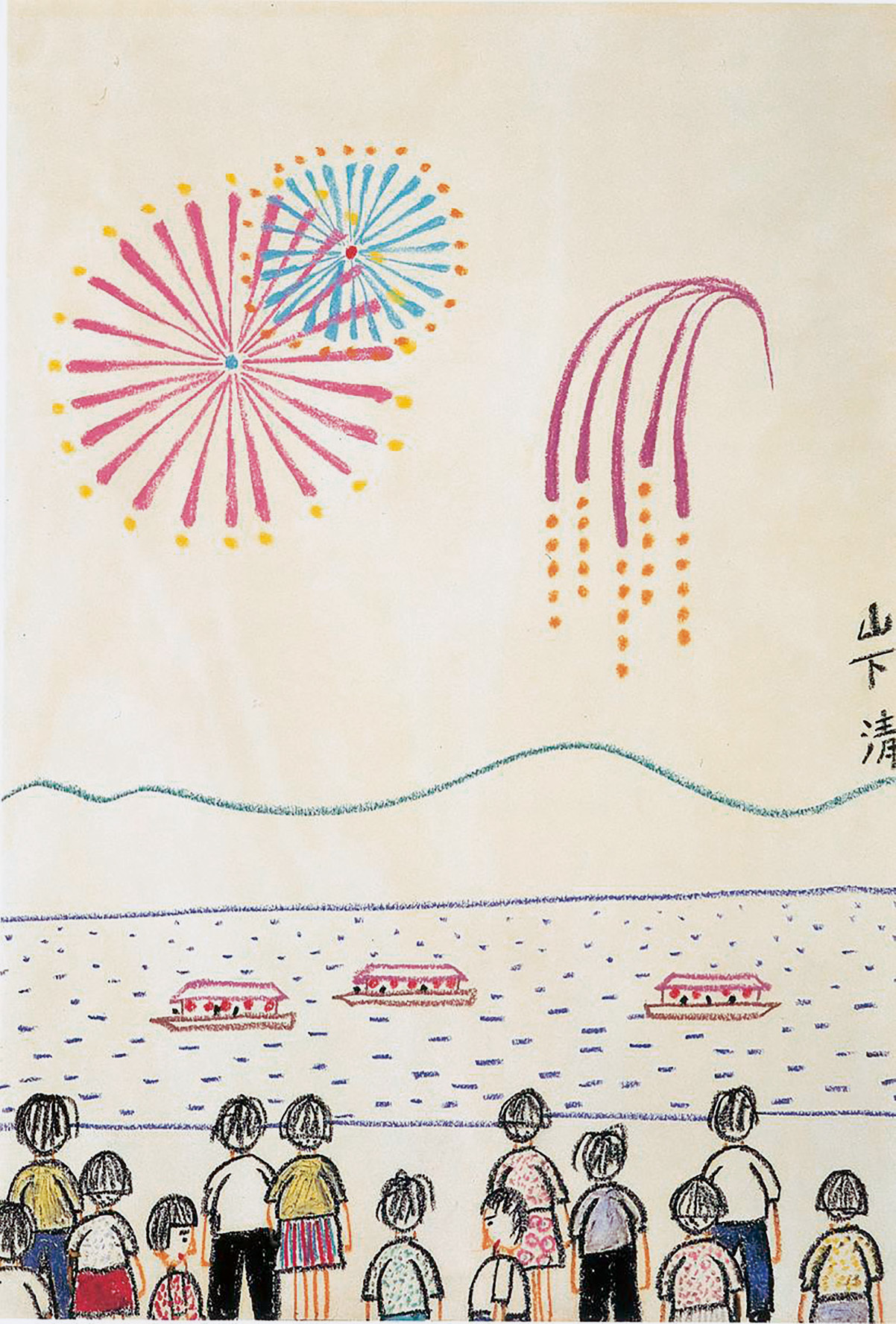 山下清《花火》 制作年不明54.4×38.5cmサクラアートミュージアム蔵