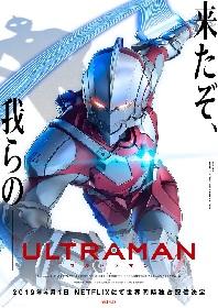 木村良平・江口拓也・潘めぐみがウルトラマンに! アニメ『ULTRAMAN』Netflixにて世界同時独占配信開始 配信日など情報が一挙解禁