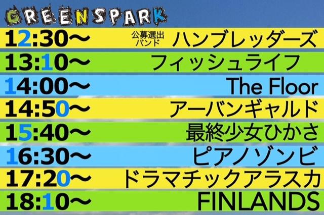 GREENSPARK!! タイムテーブル